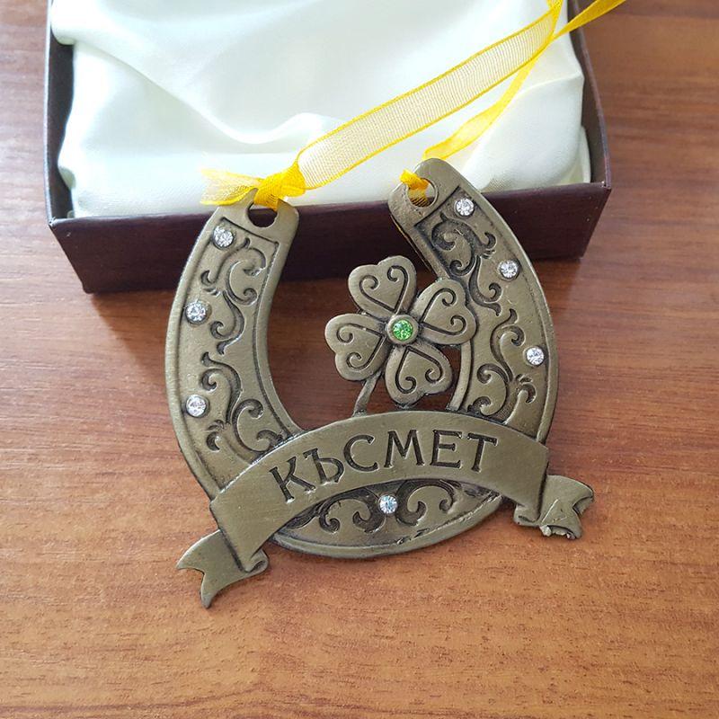 2218 Сувенир подкова с детелинка и надпис КЪСМЕТ