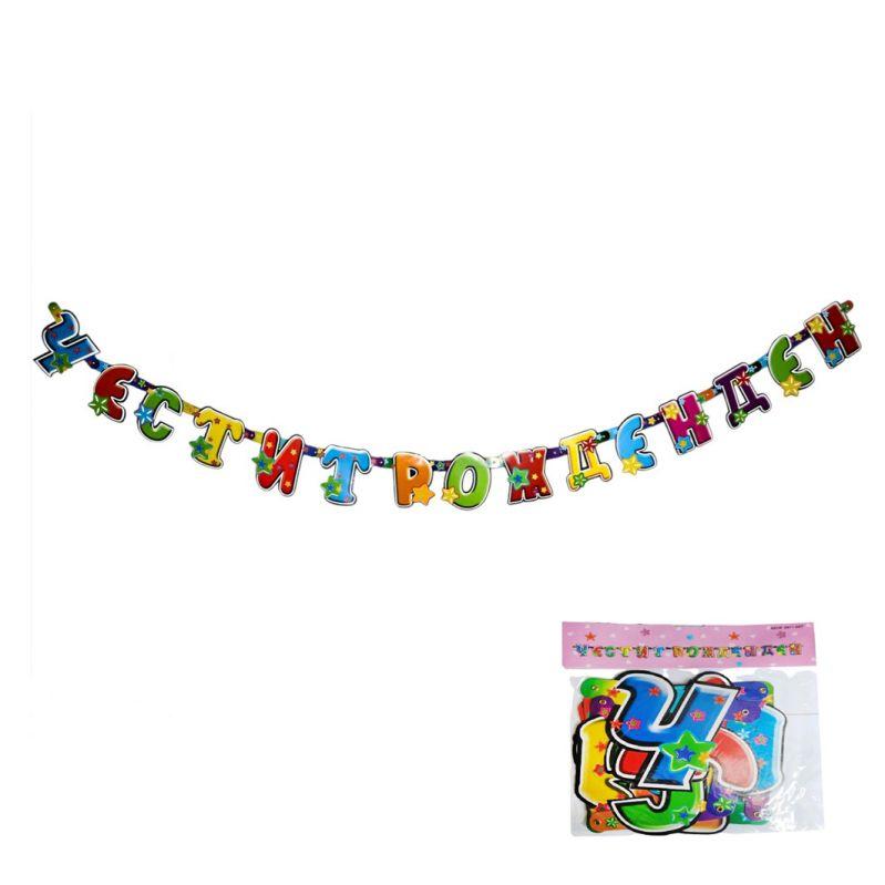 2313 Парти надпис банер Честит Рожден Ден