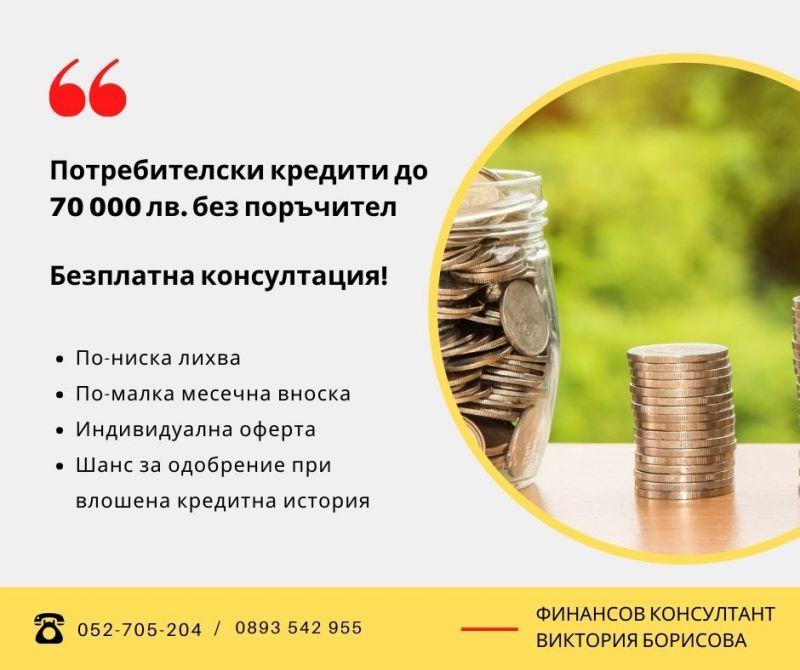 Потребителски кредити до 70 000 лв. без поръчител