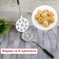 2406 Преса за орехчета форма за сладки орехчета